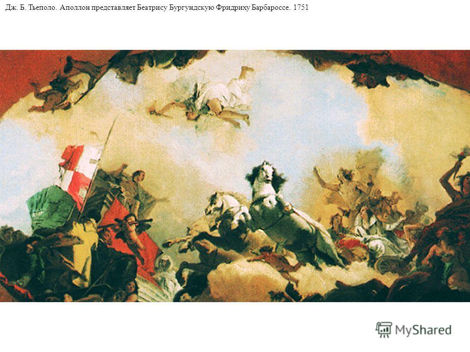 Дж. Б. Тьеполо. Аполлон представляет Беатрису Бургундскую Фридриху Барбароссе. 1751