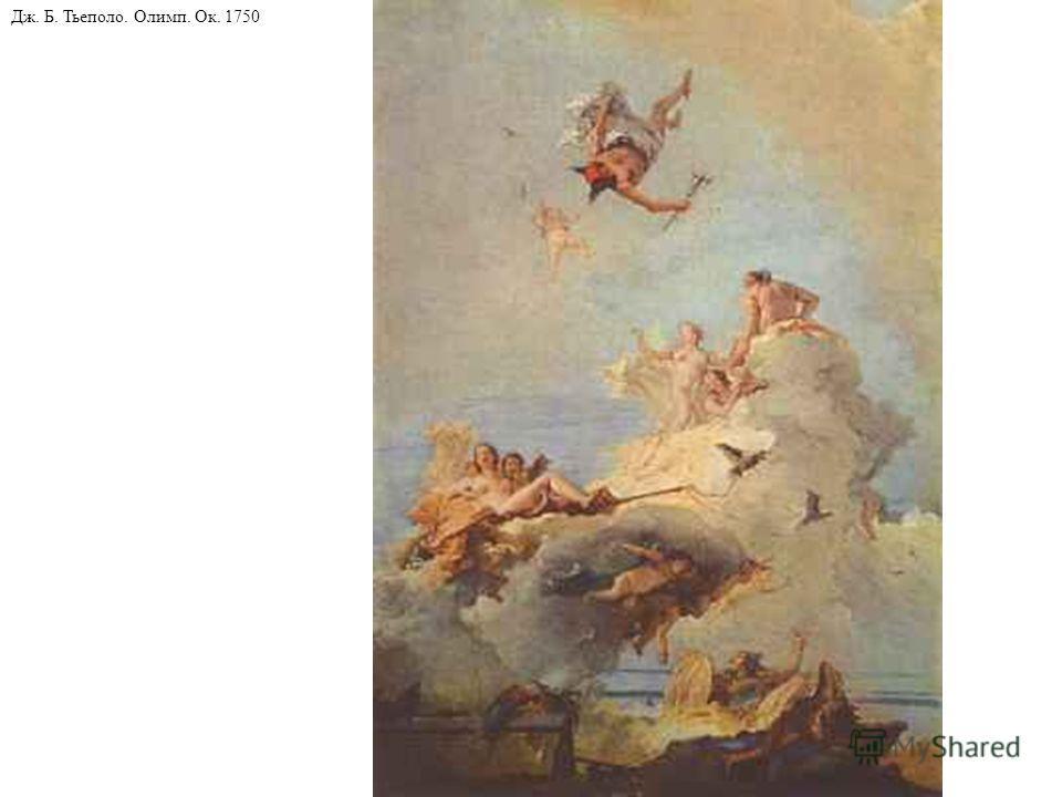Дж. Б. Тьеполо. Олимп. Ок. 1750