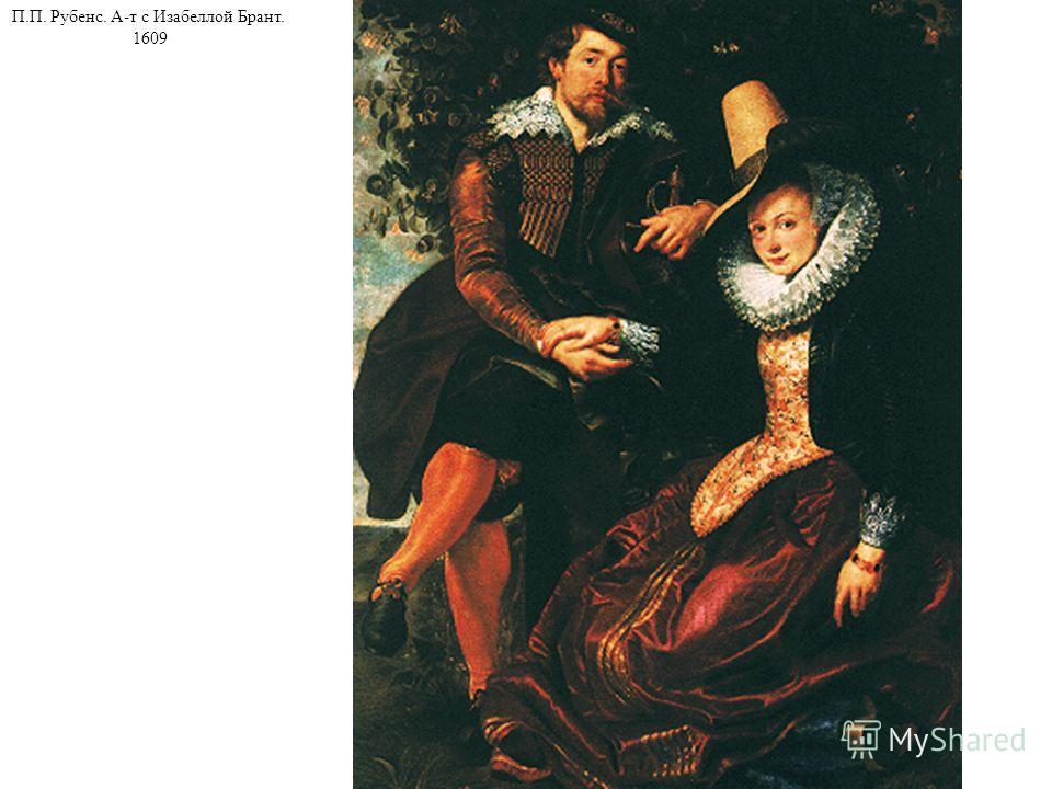 П.П. Рубенс. А-т с Изабеллой Брант. 1609