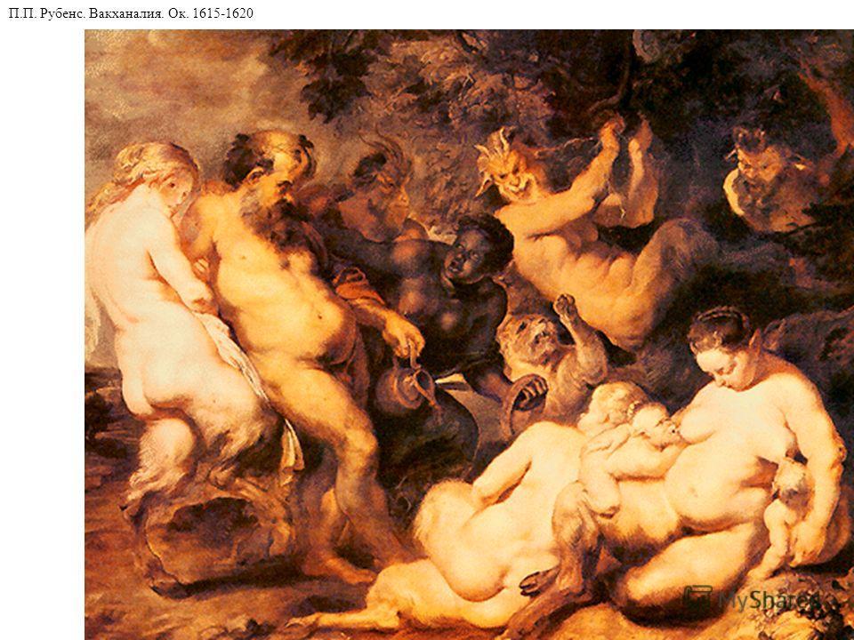 П.П. Рубенс. Вакханалия. Ок. 1615-1620
