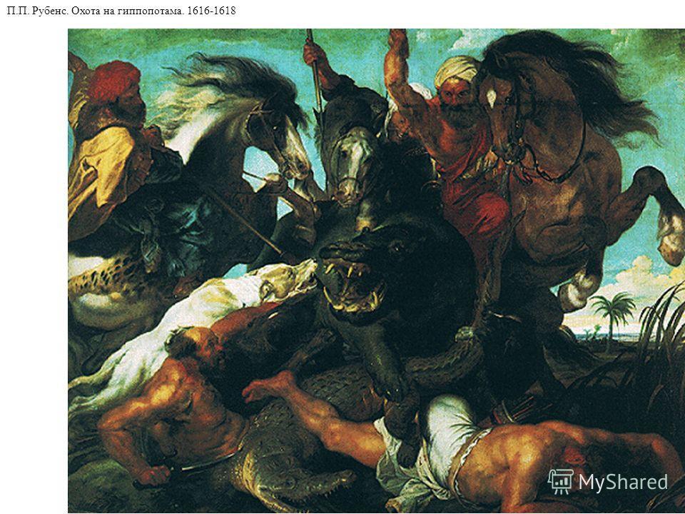 П.П. Рубенс. Охота на гиппопотама. 1616-1618