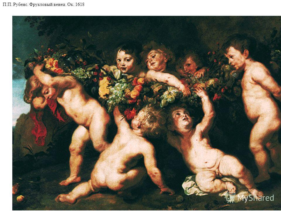 П.П. Рубенс. Фруктовый венец. Ок. 1618
