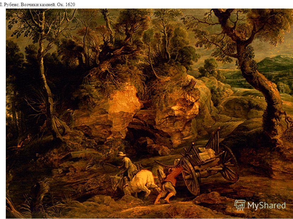 П.П. Рубенс. Возчики камней. Ок. 1620