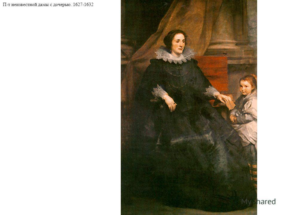 П-т неизвестной дамы с дочерью. 1627-1632