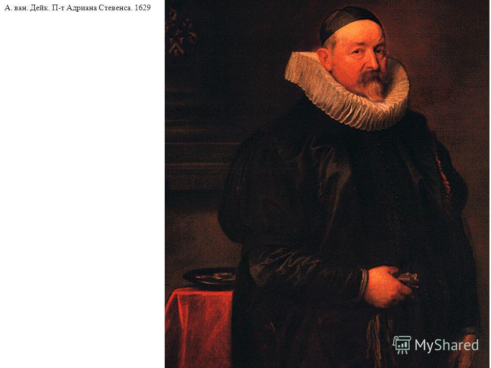 А. ван. Дейк. П-т Адриана Стевенса. 1629