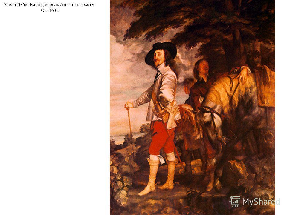 А. ван Дейк. Карл I, король Англии на охоте. Ок. 1635