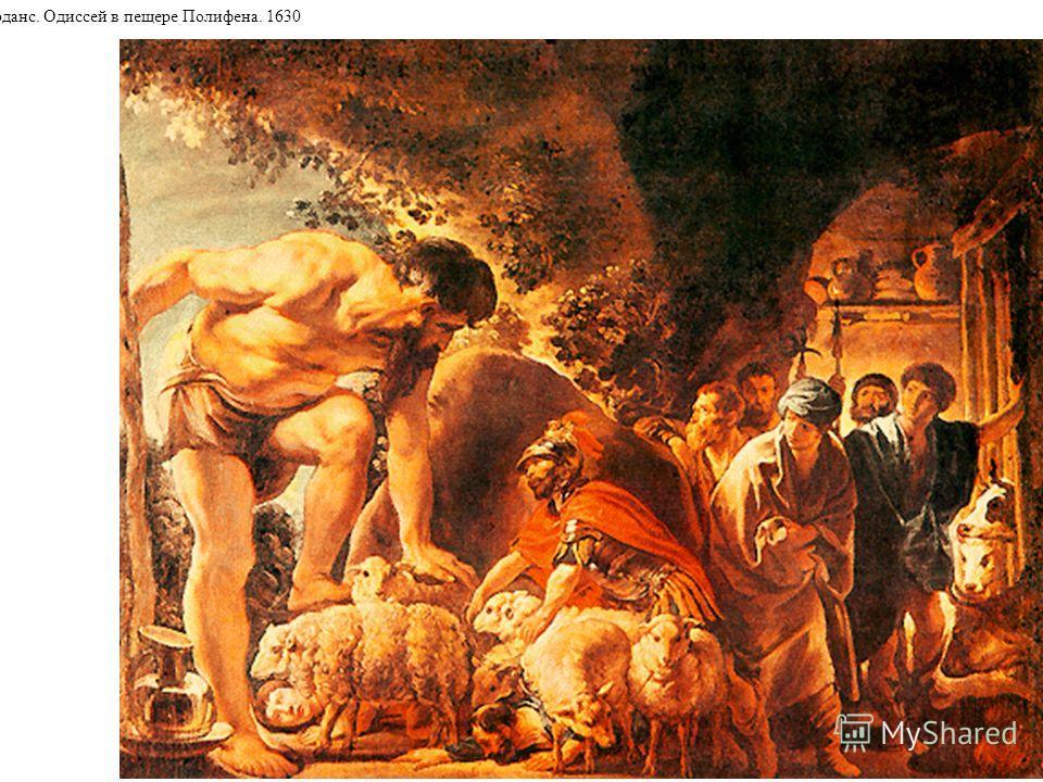 Я. Йорданс. Одиссей в пещере Полифена. 1630