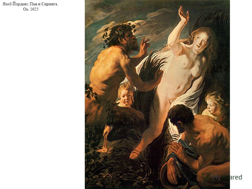 Якоб Йорданс. Пан и Сиринга. Ок. 1625