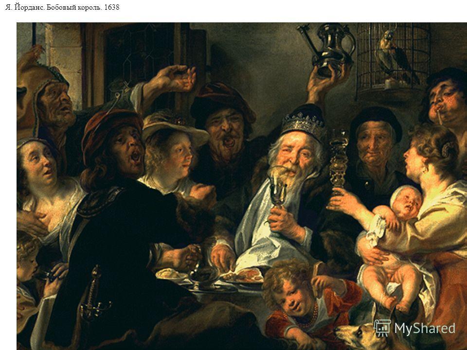 Я. Йорданс. Бобовый король. 1638