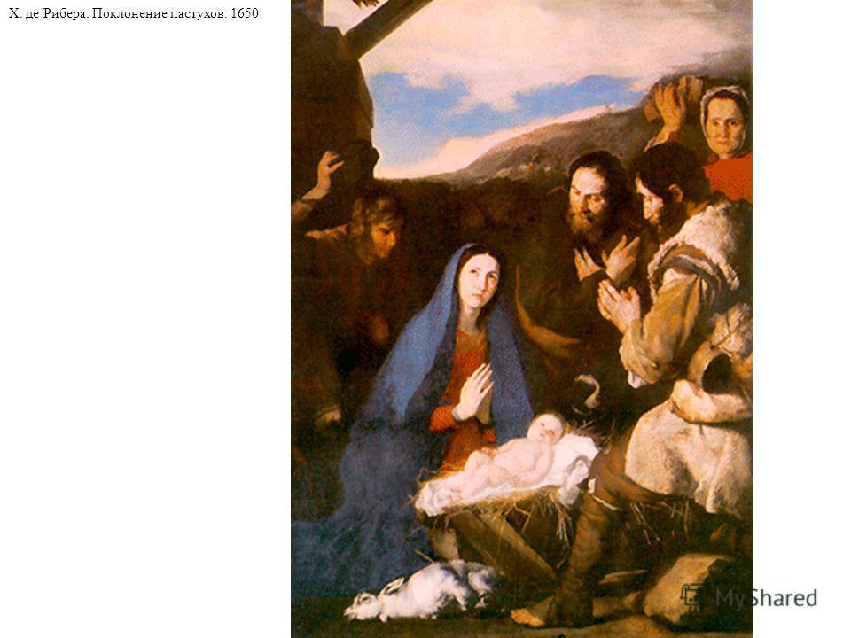 Х. де Рибера. Поклонение пастухов. 1650