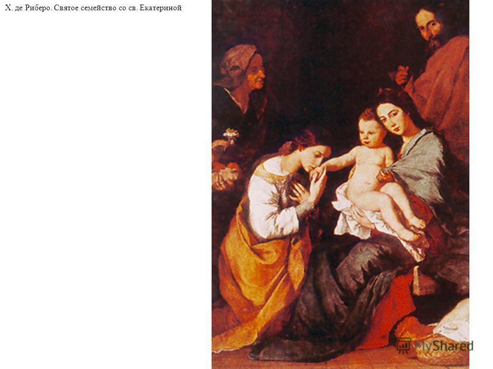 Х. де Риберо. Святое семейство со св. Екатериной