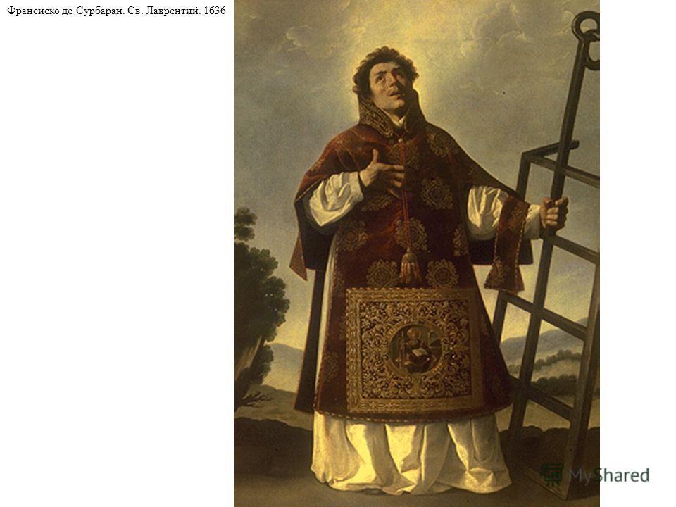 Франсиско де Сурбаран. Св. Лаврентий. 1636