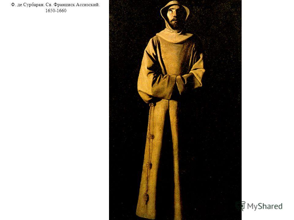 Ф. де Сурбаран. Св. Франциск Ассизский. 1650-1660