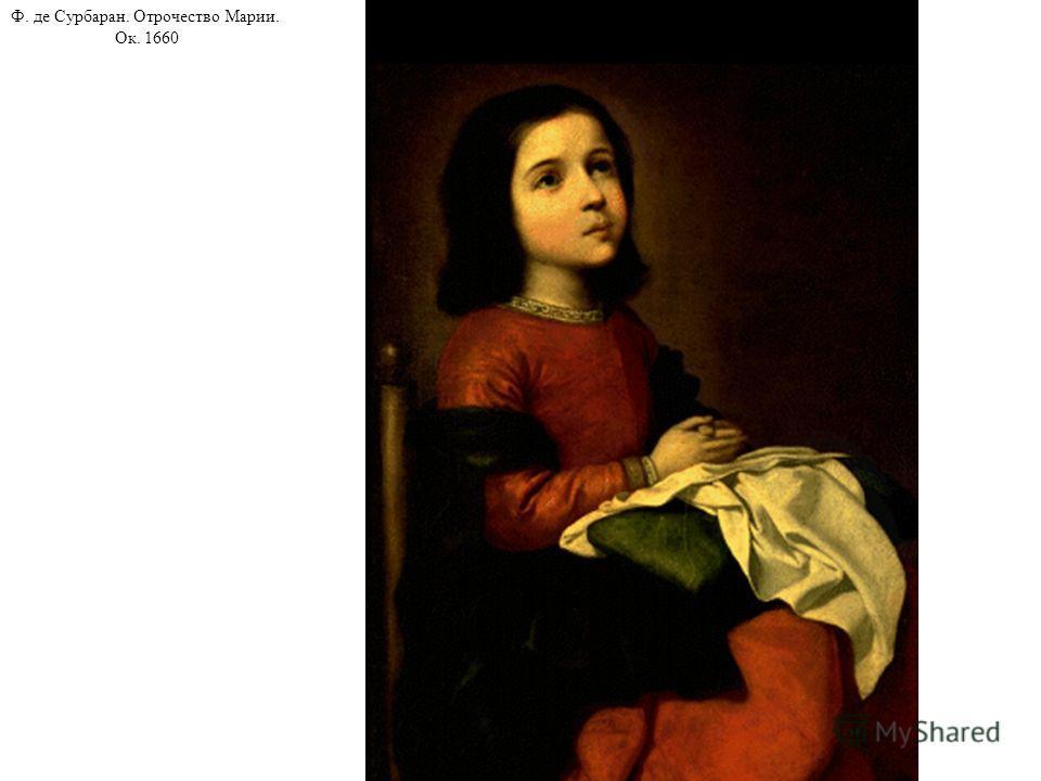 Ф. де Сурбаран. Отрочество Марии. Ок. 1660