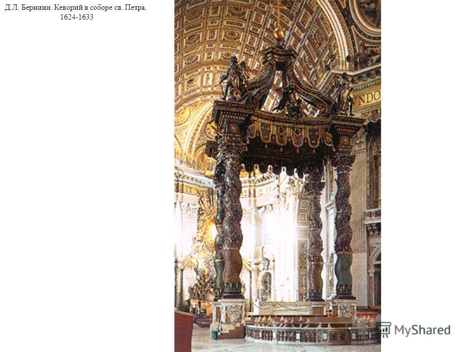 Д.Л. Бернини. Кеворий в соборе св. Петра. 1624-1633
