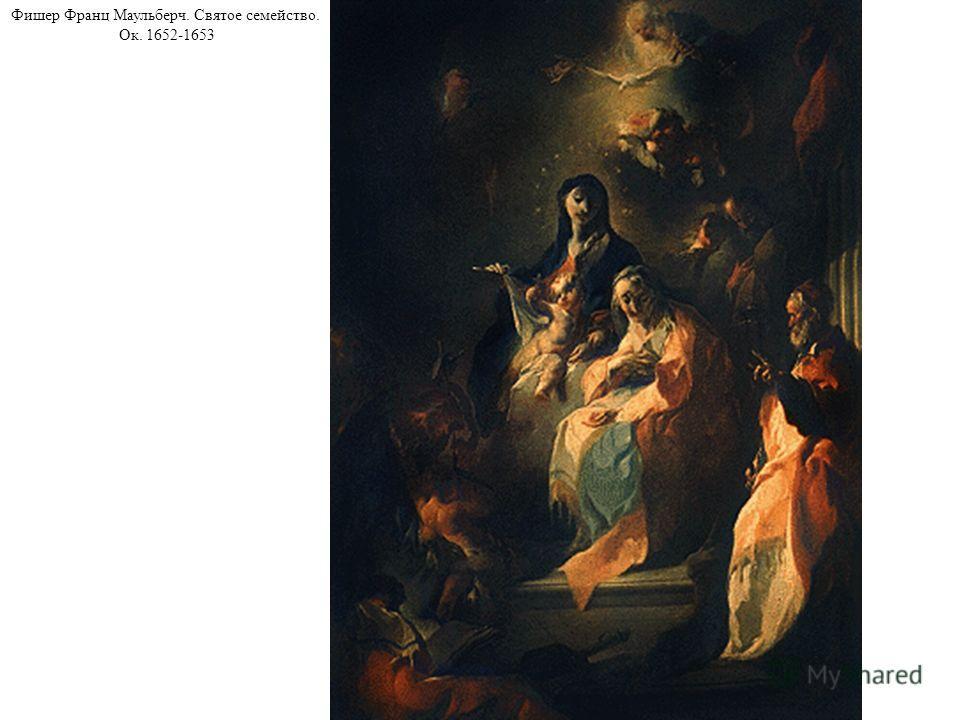 Фишер Франц Маульберч. Святое семейство. Ок. 1652-1653