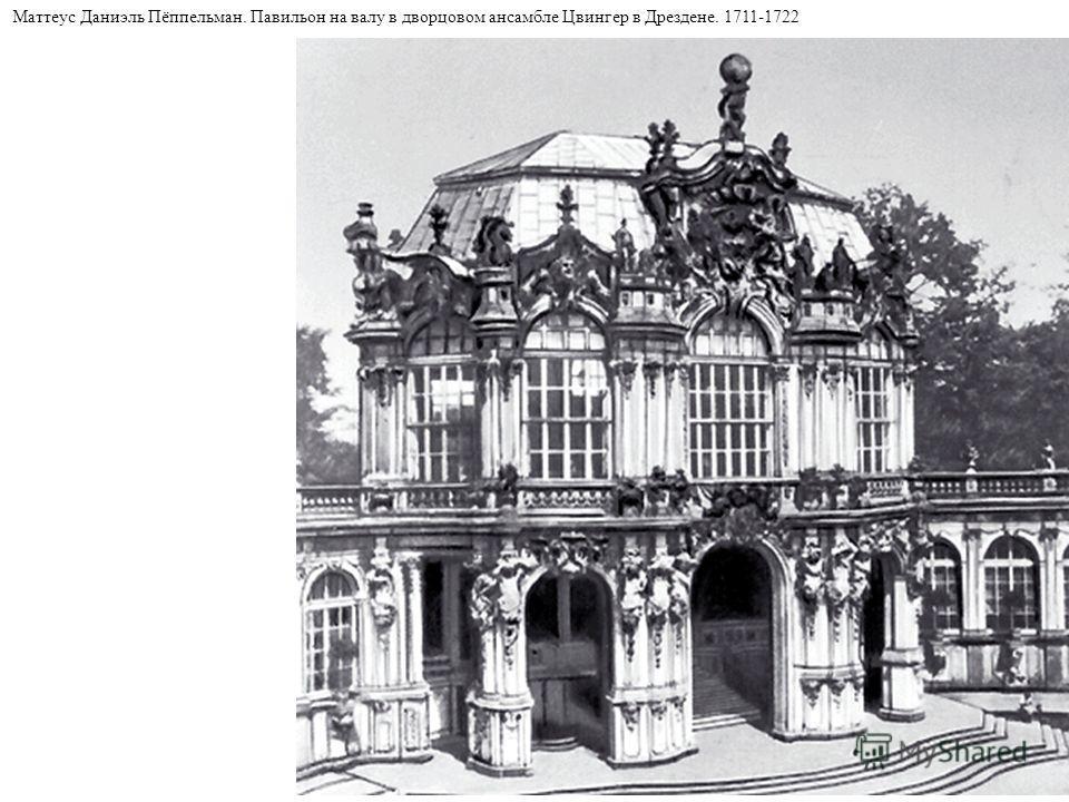 Маттеус Даниэль Пёппельман. Павильон на валу в дворцовом ансамбле Цвингер в Дрездене. 1711-1722