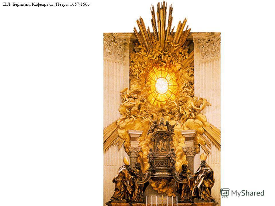 Д.Л. Бернини. Кафедра св. Петра. 1657-1666
