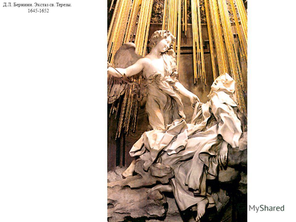 Д.Л. Бернини. Экстаз св. Терезы. 1645-1652