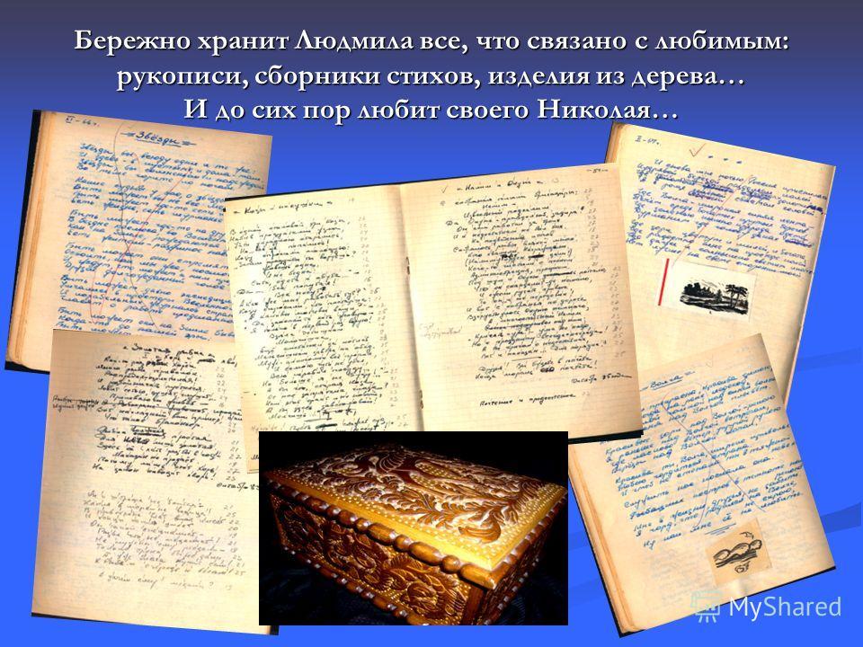 Бережно хранит Людмила все, что связано с любимым: рукописи, сборники стихов, изделия из дерева… И до сих пор любит своего Николая…