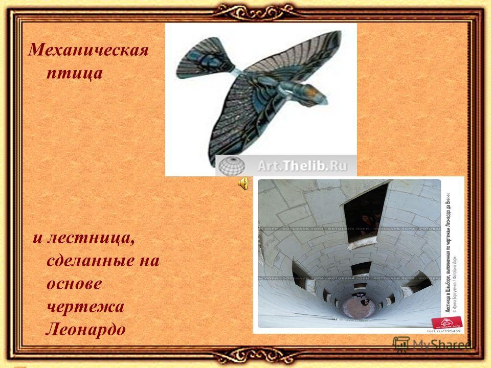 Механическая птица и лестница, сделанные на основе чертежа Леонардо