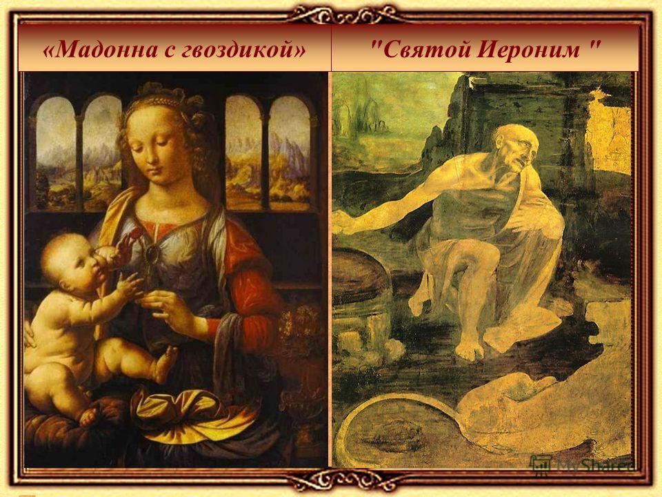 «Мадонна с гвоздикой»Святой Иероним