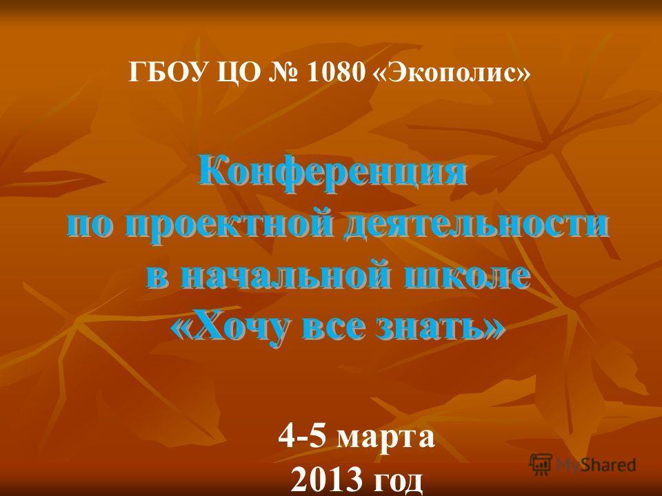 ГБОУ ЦО 1080 «Экополис» 4-5 марта 2013 год
