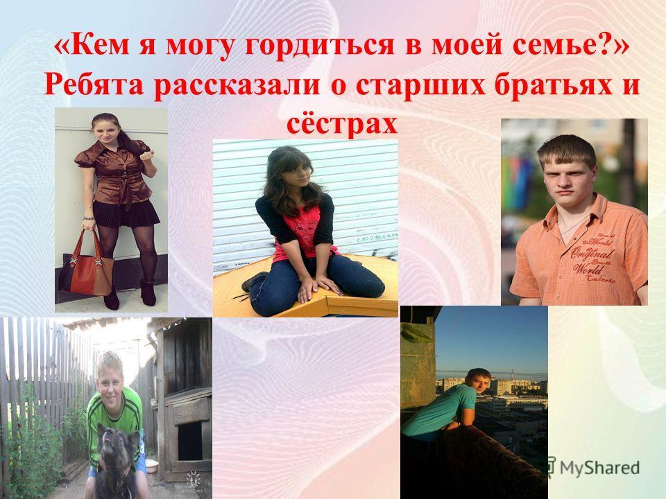 «Кем я могу гордиться в моей семье?» Ребята рассказали о старших братьях и сёстрах