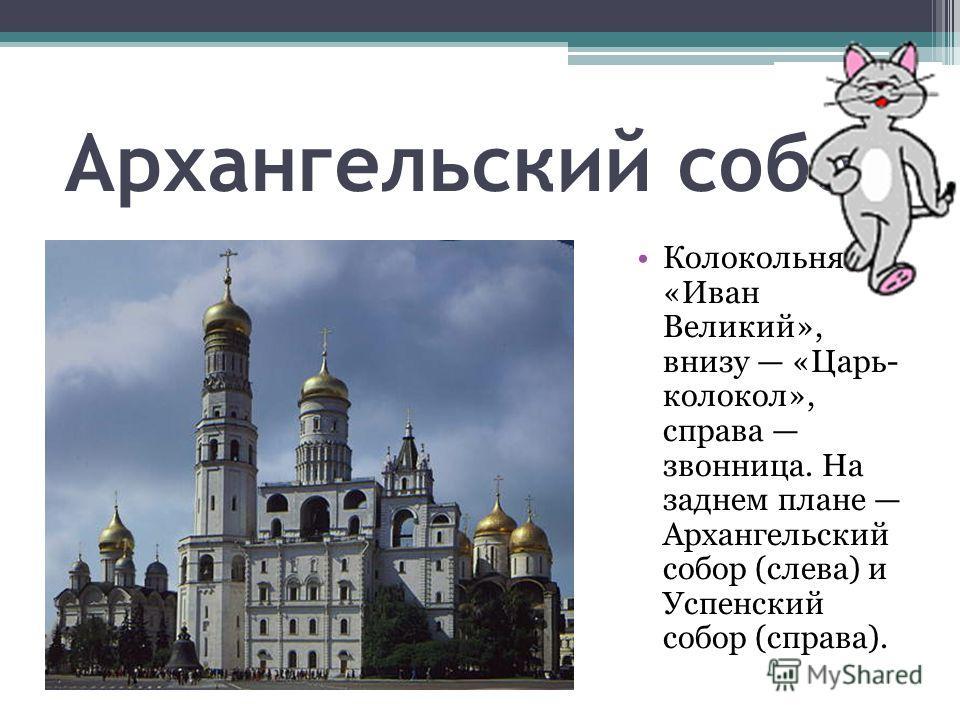 Архангельский собор Колокольня «Иван Великий», внизу «Царь- колокол», справа звонница. На заднем плане Архангельский собор (слева) и Успенский собор (справа).