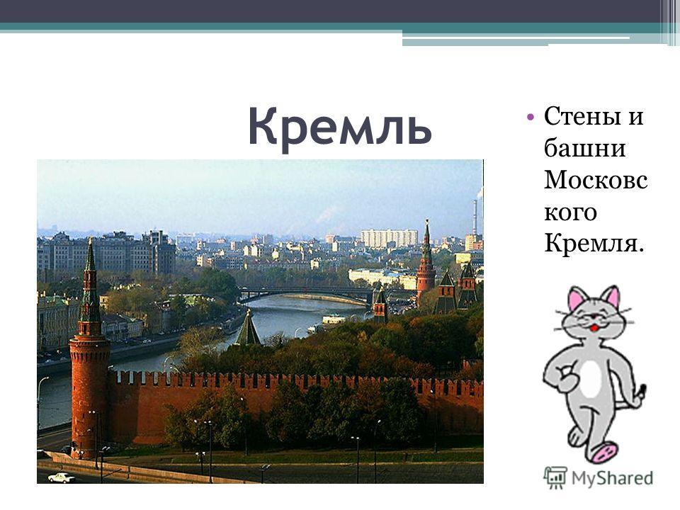Кремль Стены и башни Московс кого Кремля.
