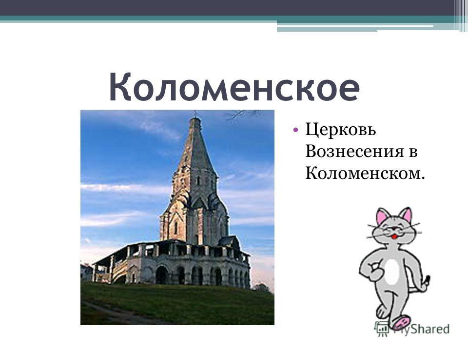 Коломенское Церковь Вознесения в Коломенском.
