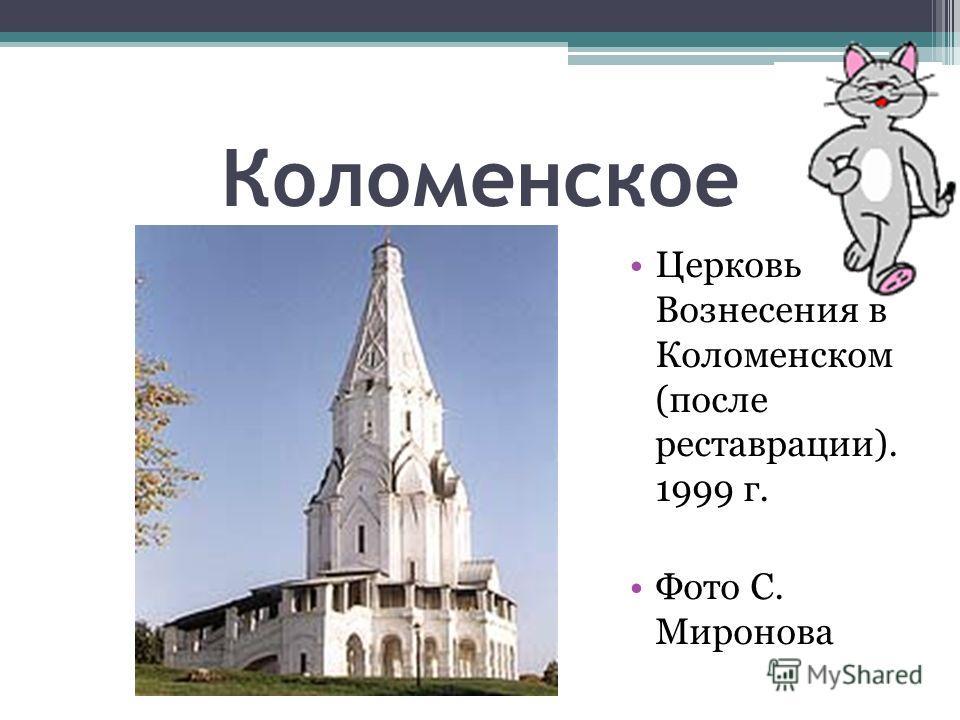 Коломенское Церковь Вознесения в Коломенском (после реставрации). 1999 г. Фото С. Миронова