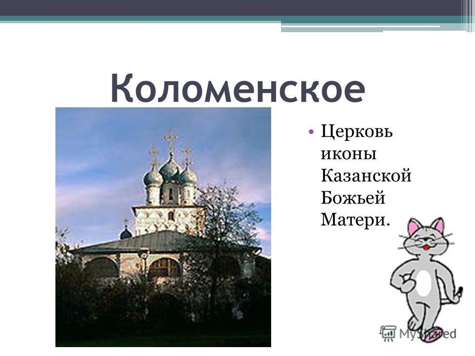 Коломенское Церковь иконы Казанской Божьей Матери.