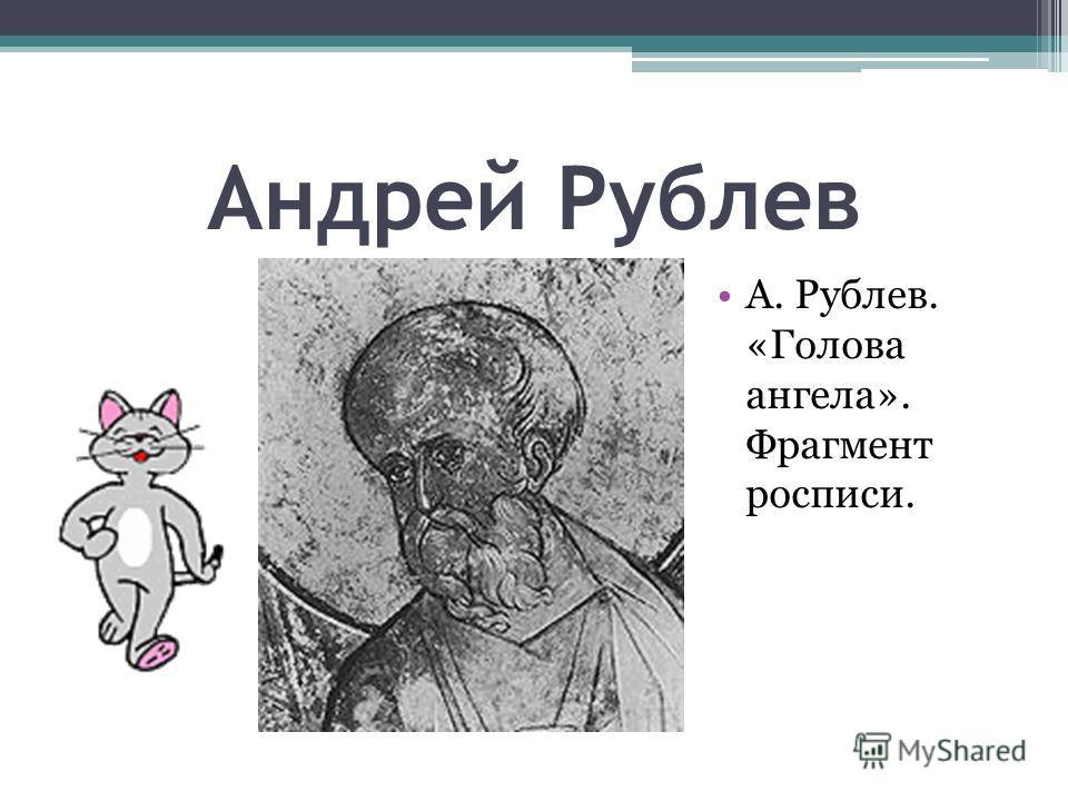 Андрей Рублев А. Рублев. «Голова ангела». Фрагмент росписи.
