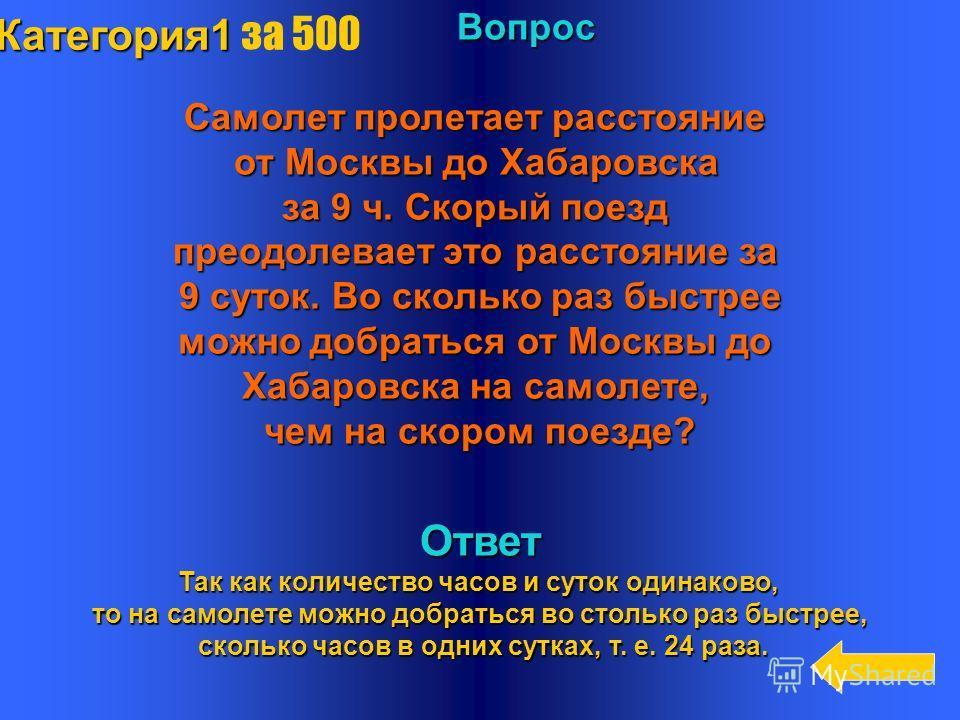 6 Вопрос Вопрос Ты должен уплатить за купленную вещь 19 р. У тебя – одни трехрублевки, а у кассира – только пятирублевки. Можешь ли ты расплатиться и как именно? и как именно? Ответ Да. Я даю 13 трехрублевок, т. е. 313 = 39 (р.), а кассир дает сдачу