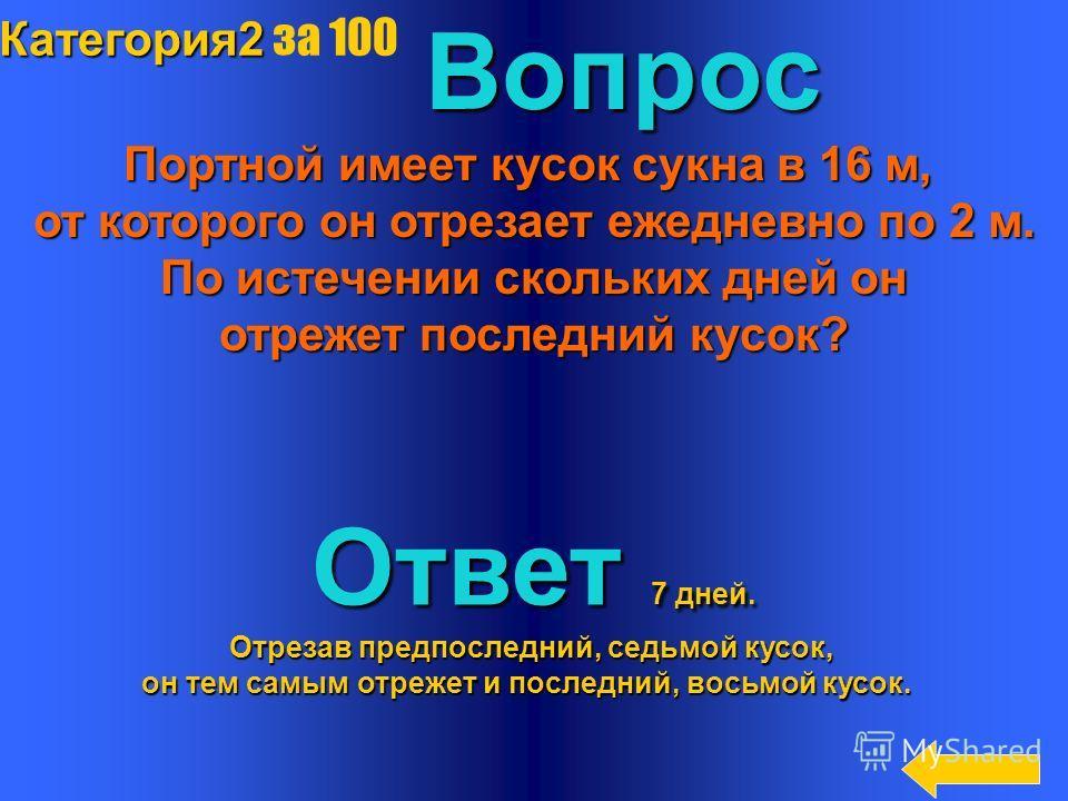 7 Вопрос Вопрос Самолет пролетает расстояние от Москвы до Хабаровска за 9 ч. Скорый поезд преодолевает это расстояние за 9 суток. Во сколько раз быстрее можно добраться от Москвы до Хабаровска на самолете, чем на скором поезде? Ответ Так как количест