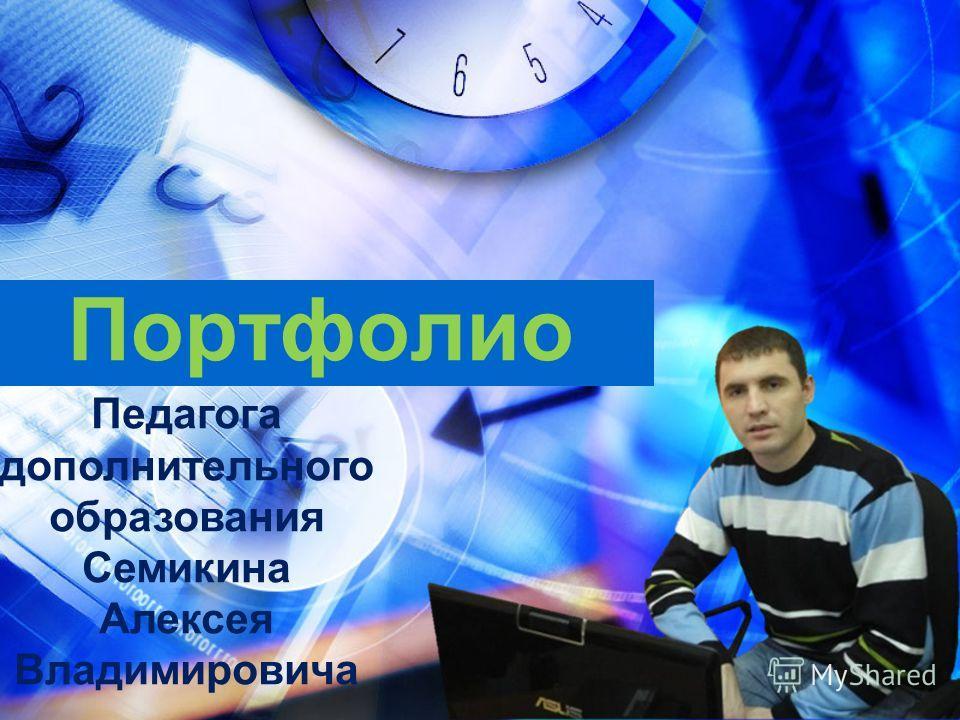 Портфолио Педагога дополнительного образования Семикина Алексея Владимировича