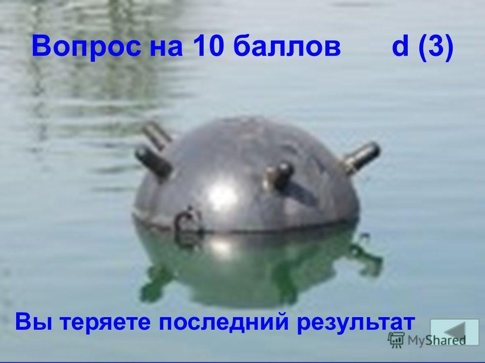 Вопрос на 10 баллов d (3) Вы теряете последний результат
