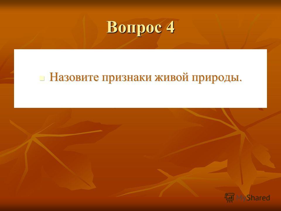 ВОПРОС 3 На какие царства делится живая природа? На какие царства делится живая природа?
