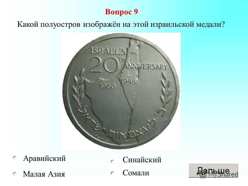 Синайский Малая Азия Аравийский Вопрос 9 Какой полуостров изображён на этой израильской медали? Сомали