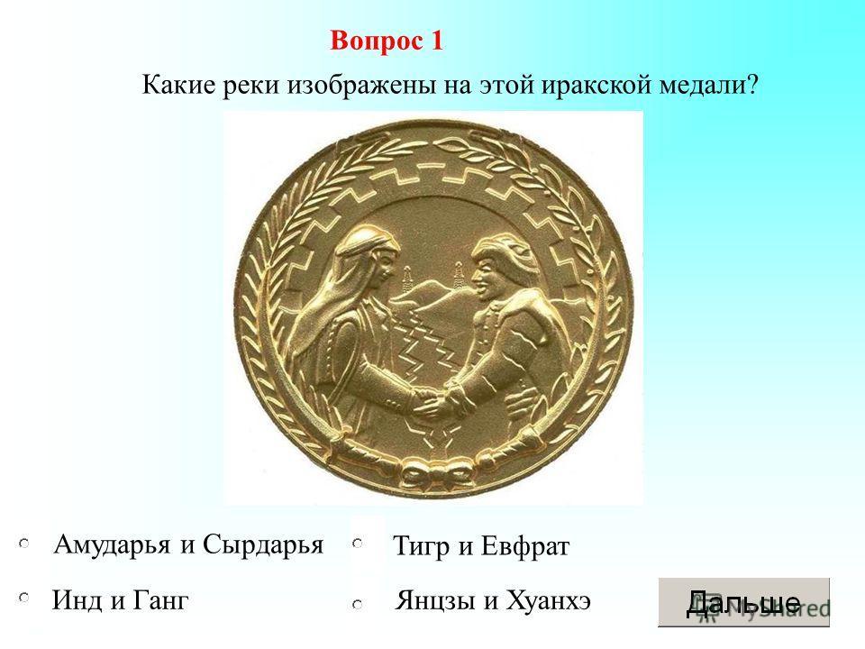 Вопрос 1 Инд и Ганг Тигр и Евфрат Амударья и Сырдарья Янцзы и Хуанхэ Какие реки изображены на этой иракской медали?
