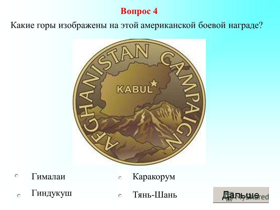 Гиндукуш Каракорум Тянь-Шань Гималаи Вопрос 4 Какие горы изображены на этой американской боевой награде?