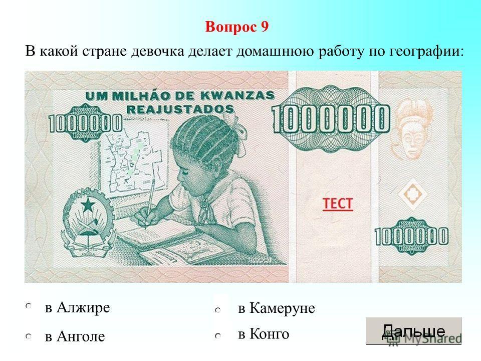 в Анголе в Камеруне в Алжире Вопрос 9 В какой стране девочка делает домашнюю работу по географии: в Конго