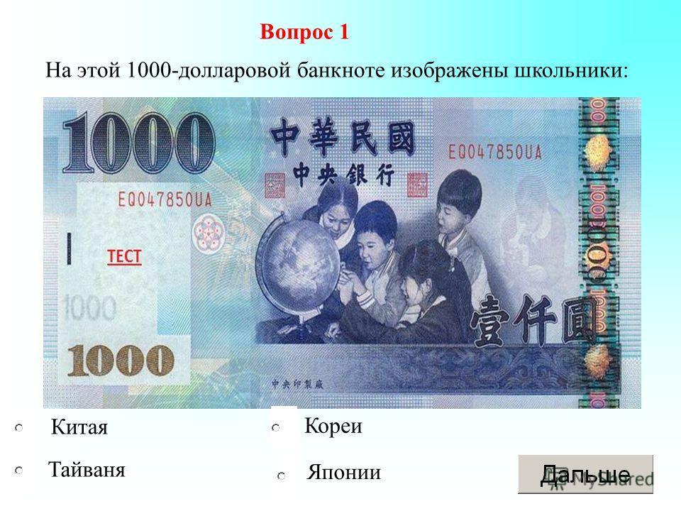 Вопрос 1 Китая Тайваня Кореи Японии На этой 1000-долларовой банкноте изображены школьники: