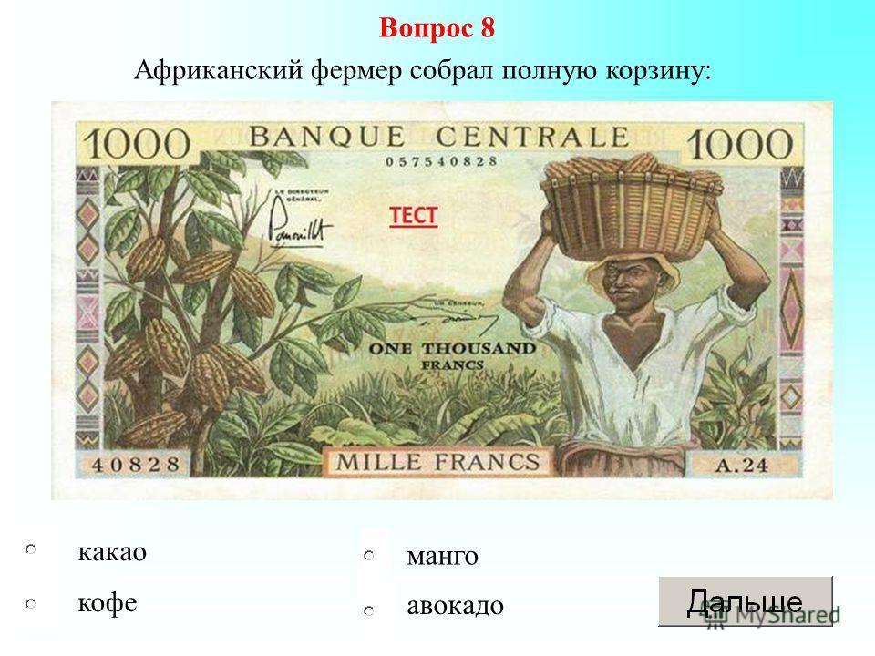 какао манго кофе Вопрос 8 Африканский фермер собрал полную корзину: авокадо