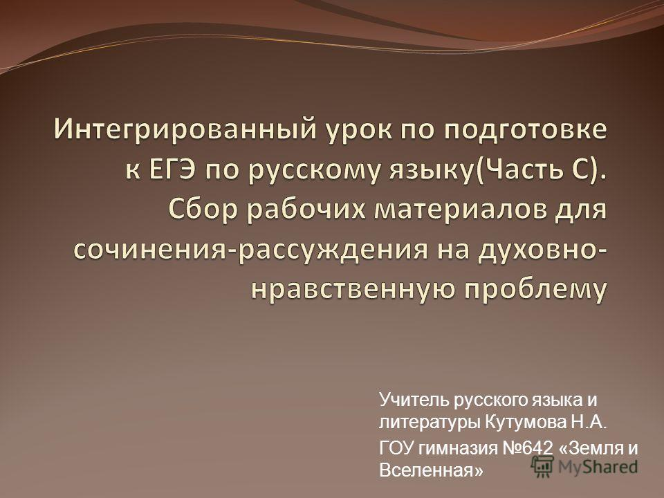 Учитель русского языка и литературы Кутумова Н.А. ГОУ гимназия 642 «Земля и Вселенная»