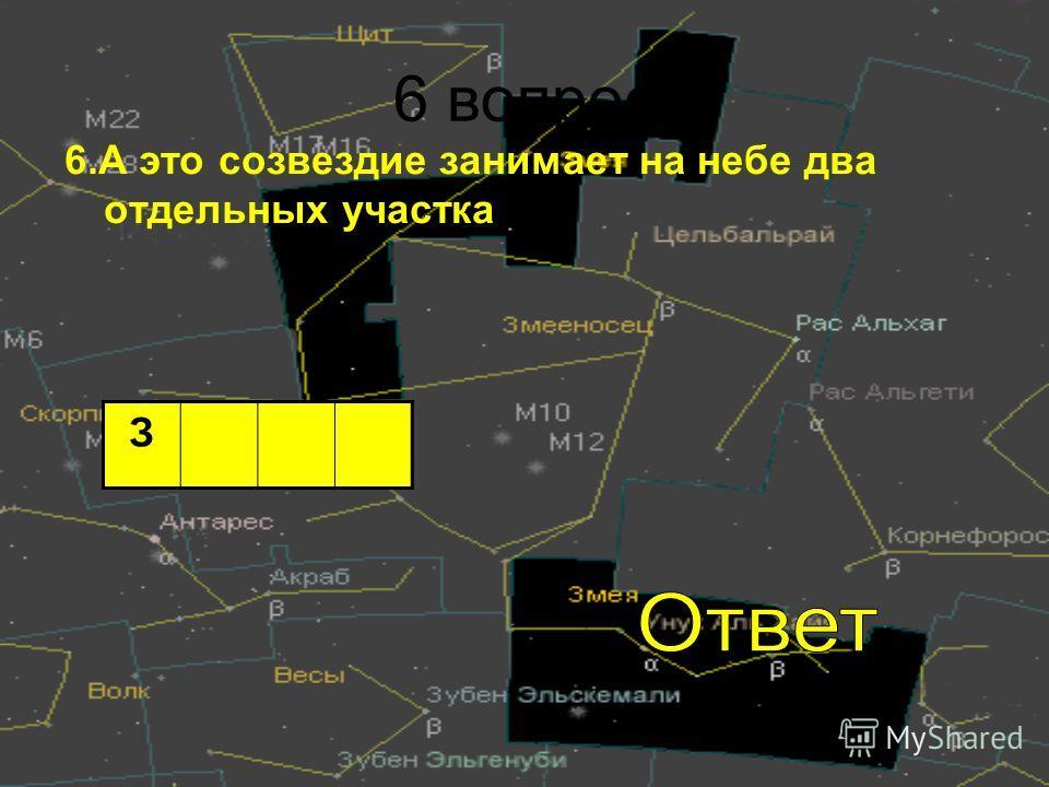6 вопрос 6.А это созвездие занимает на небе два отдельных участка З