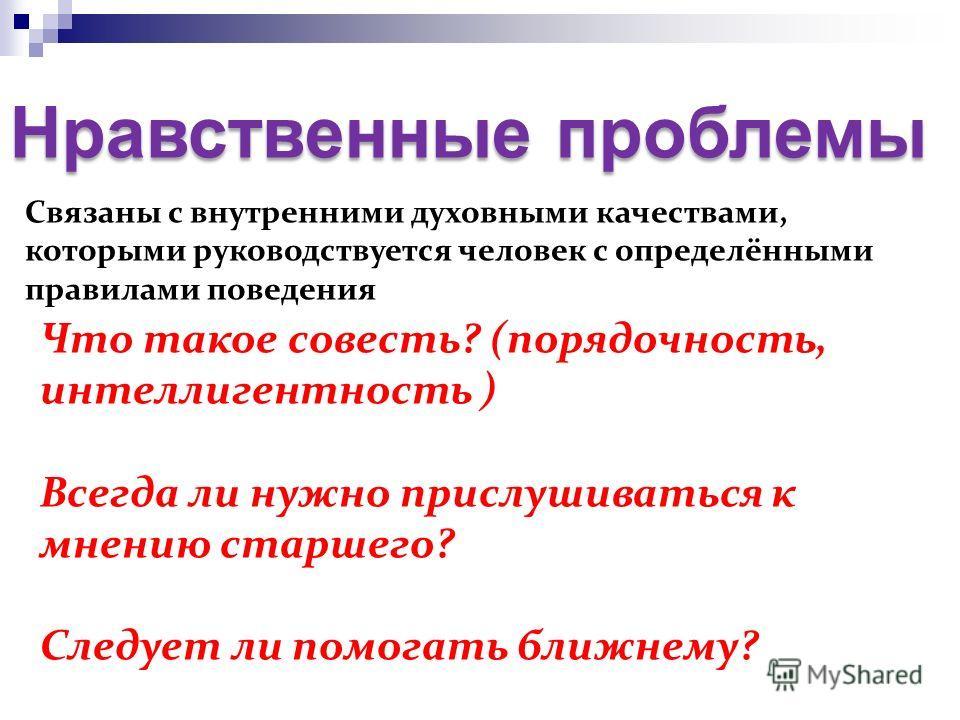 аргументы к духовной проблеме России септики