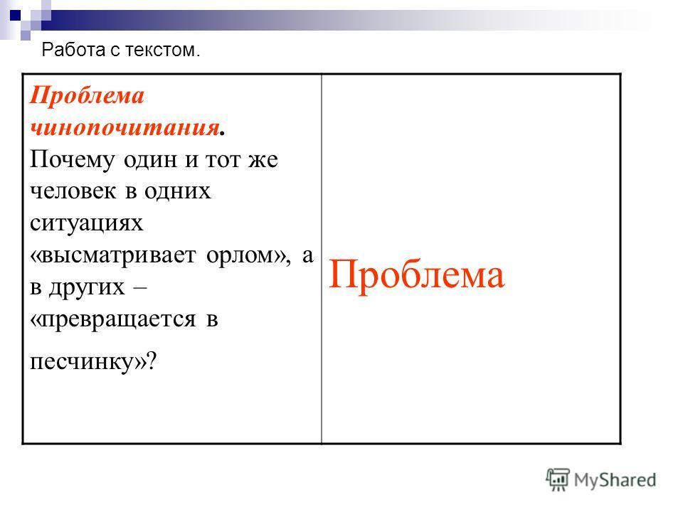 Работа с текстом. Проблема чинопочитания. Почему один и тот же человек в одних ситуациях «высматривает орлом», а в других – «превращается в песчинку»? Проблема