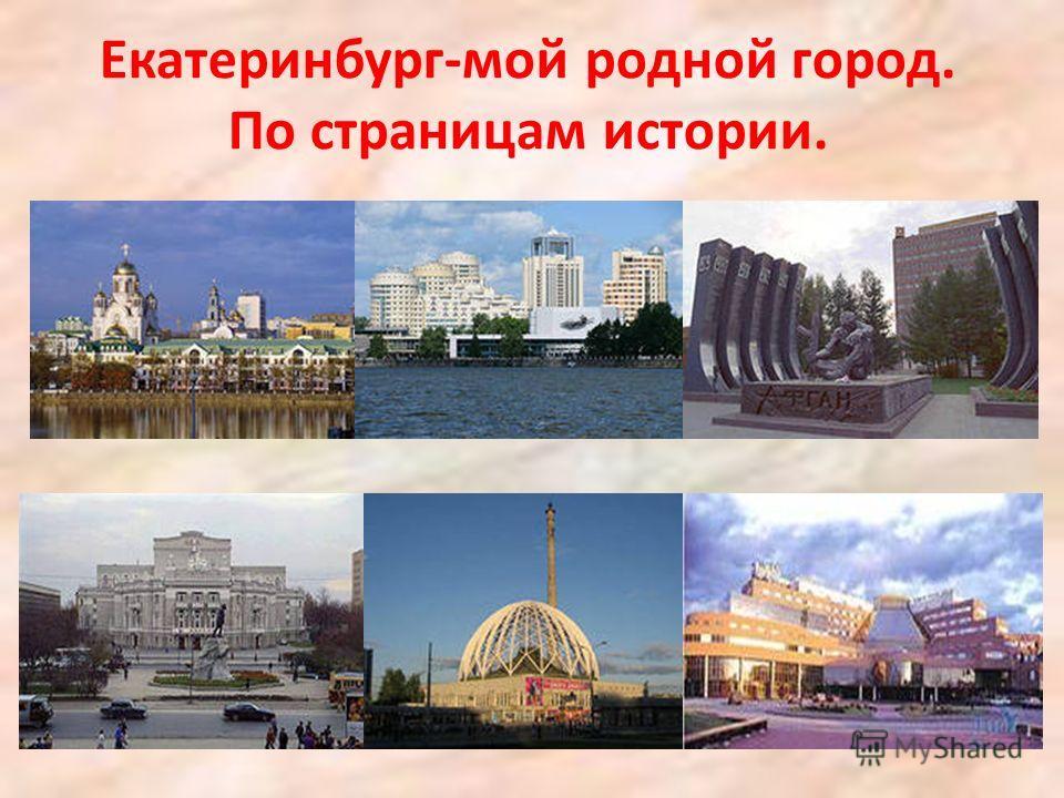 Екатеринбург-мой родной город. По страницам истории.
